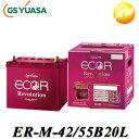 ER-M-42/55B20L GS YUASA ジーエスユアサ通常車+アイドリングストップ車対応 バッテリー【他商品との同梱不可商品】【…