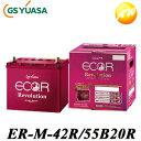 ER-M-42R/55B20R GS YUASA ジーエスユアサ通常車+アイドリングストップ車対応 バッテリー他商品との同梱不可商品  コ…