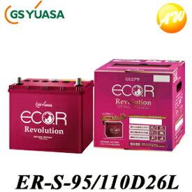 ER-S-95/110D26L GS YUASA ジーエスユアサ通常車+アイドリングストップ車対応 バッテリー他商品との同梱不可商品  コンビニ受取不可