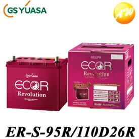 ER-S-95R/110D26R GS YUASA ジーエスユアサ通常車+アイドリングストップ車対応 バッテリー他商品との同梱不可商品  コンビニ受取不可