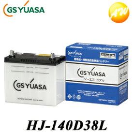 HJ-140D38L GS YUASA バッテリー新車搭載 特型品対応バッテリー【他商品との同梱不可商品】【コンビニ受取不可】