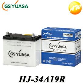 HJ-34A19R GS YUASA バッテリー新車搭載 特型品対応バッテリー【他商品との同梱不可商品】【コンビニ受取不可】