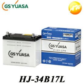 HJ-34B17L GS YUASA バッテリー新車搭載 特型品対応バッテリー他商品との同梱不可商品  コンビニ受取不可