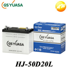 HJ-50D20L GS YUASA バッテリー新車搭載 特型品対応バッテリー【他商品との同梱不可商品】【コンビニ受取不可】