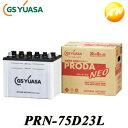 PRN-75D23L GS YUASA バッテリーブローダ ネオ トラック・バス・バン・業務用車用バッテリー※他商品との同梱不可商…