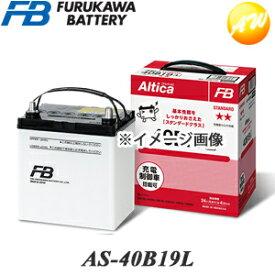 AS-40B19L 古河バッテリー Altica スタンダード 充電制御車対応バッテリー 他商品との同梱不可商品  コンビニ受取不可 オートウィング