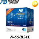 【4%OFFクーポン配布中】N-55/B24L古河バッテリー アイドリングストップ車用バッテリー【他商品との同梱不可商品】【…