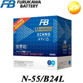 N-55/B24L 古河バッテリー アイドリングストップ車用バッテリー 他商品との同梱不可商品  コンビニ受取不可