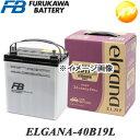 ELGANA-40B19L elgana(エレガナ)シリーズ バッテリー 古河電池 充電制御車対応 カルシウムタイプ コンビニ受取不可 …