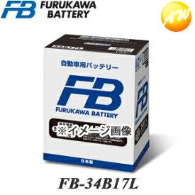 FB-34B17L 古河バッテリー FBシリーズ 他商品との同梱不可商品 コンビニ受取不可