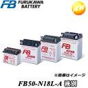 FB50-N18L-A 二輪車 オートバイ 12V高始動型バッテリー 液別タイプ 古河電池販売株式会社 他商品との同梱不可商品 …