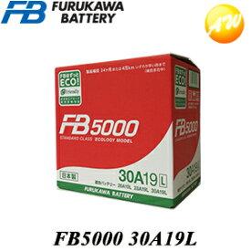 30A19L古河バッテリー FB5000シリーズ【他商品との同梱不可商品】【コンビニ受取不可】