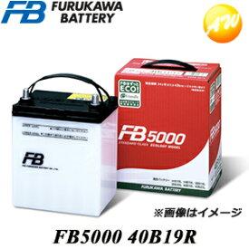 在庫処分特価!40B19R 古河バッテリー FB5000シリーズ他商品との同梱不可商品  コンビニ受取不可
