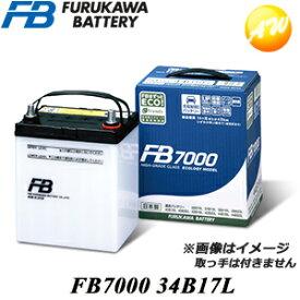 34B17L古河バッテリー FB7000シリーズ【他商品との同梱不可商品】【コンビニ受取不可】