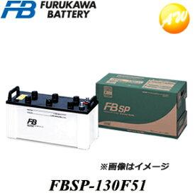 130F51古河バッテリー FBSPシリーズ 業務用バッテリー【他商品との同梱不可商品】【コンビニ受取不可】