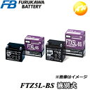 FTZ5L-BS 液別タイプ 古河電池販売株式会社 二輪車 オートバイ 12V高始動性能シール型MFバッテリー他商品との同梱不…