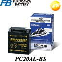 3%OFFクーポン配布中 【PC20AL-BS】二輪車バッテリーパーソナルウォータークラフト(PWC)用 制御弁式鉛畜電池【他商…