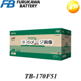 TB-170F51 古河バッテリー Altica TRUCK、BUSシリーズ トラック、バス対応 バッテリー 他商品との同梱不可商品  コンビニ受取不可