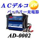 クーポン バッテリー バッテリーチャージャー