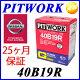 40B19R日産純正PITWORKピットワークバッテリー【コンビニ受取不可商品】