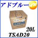 クーポンで50円off! アドブルー TS-AD20 20L 尿素水 AdBlue 送料無料 トラックなどディーゼル車に 尿素SCRシステム搭載ディーゼル車用【...