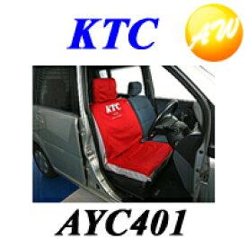AYC401 KTC 京都機械工具株式会社 シートカバー コンビニ受取不可