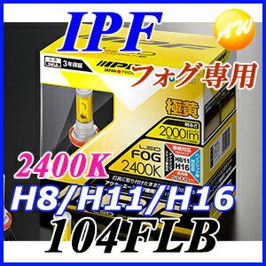 104FLB IPF アイピーエフ LEDフォグランプ コンバージョンキット H8/H11/H16タイプ 2400K(ディープイエロー)【コンビニ受取対応商品】