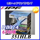 クーポンで3%off!5/30 13:59迄!351HLB IPF アイピーエフ LEDヘッドライト コンバージョンキット HB3/4タイプ 6500K【コンビ...