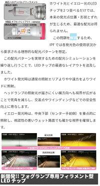 IPFフォグランプLEDH8H11H16バルブ2色切替50DFLB【コンビニ受取対応商品】