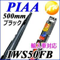 【IWS50FB】【呼番:10】PIAA ピア ビッグスポイラーワイパー 500mm輸入車対応超強力シリコート ブラックカラー【コンビニ受取不可商品】