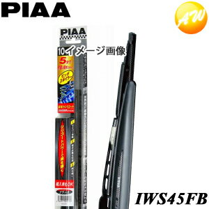 4%OFFクーポン付 【IWS45FB】【呼番:7】 PIAA ピア ビッグスポイラーワイパー 450mm 輸入車対応超強力シリコート ブラックカラー【コンビニ受取不可商品】