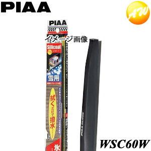 WSC60W シリコートスノーワイパー シリコンワイパー 撥水 PIAA ピア シリコートワイパーブレード(雪用) 600mm【コンビニ受取不可】