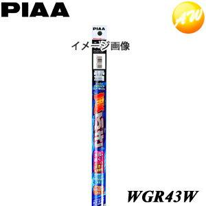 WGR43W 呼番:6 スノーワイパー替ゴムPIAA ピア スーパーグラファイト用替えゴム(雪用) 430mm【コンビニ受取不可商品】