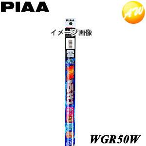 WGR50W 呼番:10 スノーワイパー替ゴムPIAA ピア スーパーグラファイト用替えゴム(雪用) 500mm【コンビニ受取不可商品】