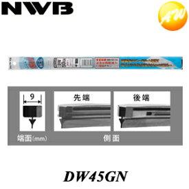 【3%OFFクーポン配布中】DW45GN 純正デザインワイパー対応グラファイト NWB 替ゴム DWタイプ 9mm幅 450mm コンビニ受取不可 楽天物流より出荷 コンビニ受取不可