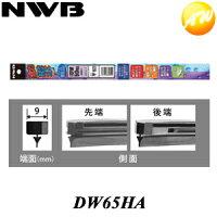【DW65HA】純正デザインワイパー対応強力撥水コート替ゴムトヨタ、日産、ホンダなど国産車NWBデザインワイパー対応替えゴムDWタイプ9mm幅650mm