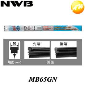 MB65GN 純正デザインワイパー対応グラファイト NWB 替ゴム MBタイプ 10mm幅 650mm 【コンビニ受取不可】楽天物流より出荷