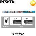 【4%OFFクーポン配布中】 MW43GN 純正デザインワイパー対応グラファイト NWB デザインワイパー対応MWタイプ 6mm幅 4…
