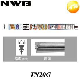 TN20G 呼番:GR38 NWB 日本ワイパブレード株式会社 ワイパーラバー グラファイトワイパー用 替ゴム 200mm 6mm幅 【コンビニ受取不可】楽天物流より出荷