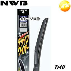 D40 デザイン ワイパー グラファイト NWB 純正対応デザインワイパー 400mm 【コンビニ受取不可】楽天物流より出荷