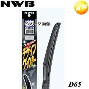 4%OFFクーポン配布中 D65 デザイン ワイパー グラファイト NWB 純正対応デザインワイパー 650mm 【コンビニ受取不可】楽天物流より出荷