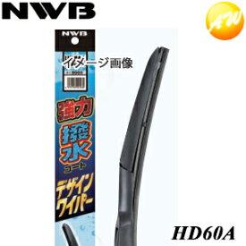 HD60A ワイパー NWB 撥水デザインワイパー 600mm コンビニ受取不可 楽天物流より出荷 コンビニ受取不可