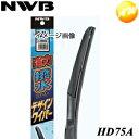 HD75A ワイパー NWB 撥水デザインワイパー 750mm 【コンビニ受取不可】楽天物流より出荷