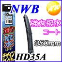 あす楽対応 HD35A MFクロスプレゼント! 強力撥水コートデザイン ワイパーNWB 撥水デザインワイパー 350mm 【コンビ…
