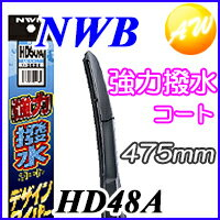 あす楽対応 HD48A MFクロスプレゼント! 強力撥水コートデザイン ワイパーNWB 撥水デザインワイパー 475mm 【コンビニ受取不可】