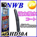 【HD50A】MFクロスプレゼント! 強力撥水コートデザイン ワイパーNWB 撥水デザインワイパー 500mm【コンビニ受取不可商品】