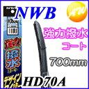 あす楽対応 HD70A MFクロスプレゼント! 強力撥水コートデザイン ワイパーNWB 撥水デザインワイパー 700mm 【コンビ…