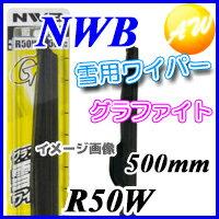 【R50W】NWB 日本ワイパブレード スノーブレード グラファイト雪用ワイパー 500mm【コンビニ受取不可商品】