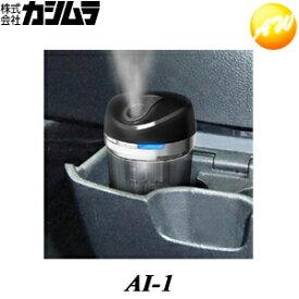 AI-3 PM2.5対応空気清浄機 カシムラ【コンビニ受取対応】
