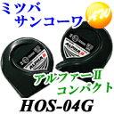 【HOS-04G】【ホーン】ミツバサンコーワ MITSUBAアルファーIIコンパクト ホーン【コンビニ受取対応商品】